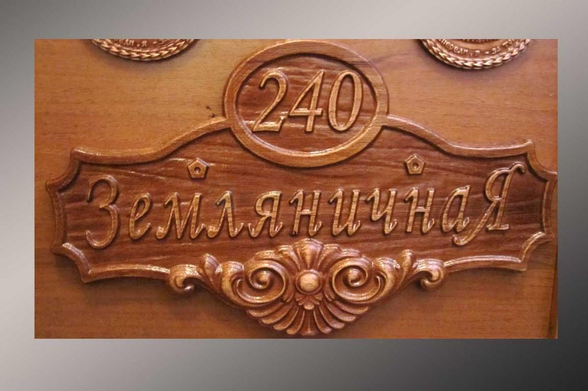 Подарочная табличка на дом 003