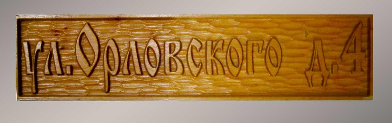 Подарочная табличка на дом 3-004