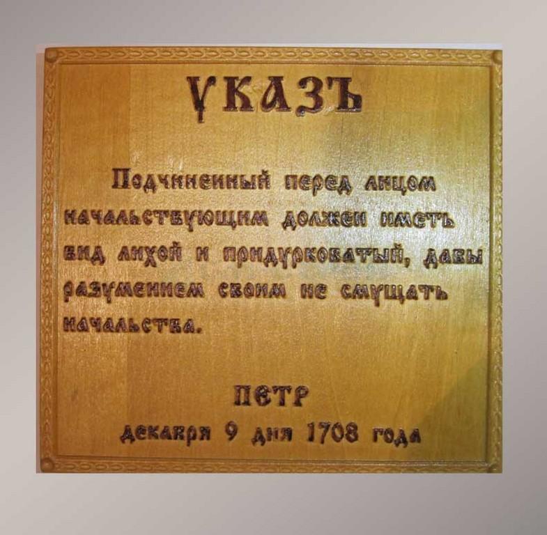 Подарочная табличка 3-011