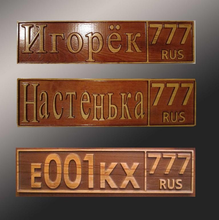 Подарочная табличка Автономер 3-005